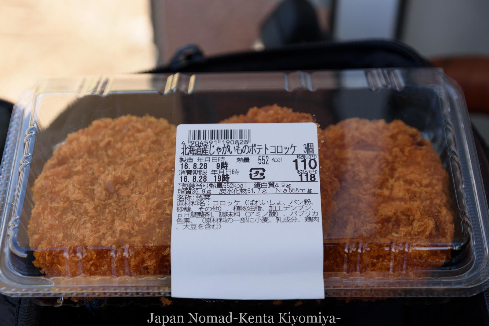 自転車日本一周124日目(不老ふ死温泉)-Japan Nomad (11)
