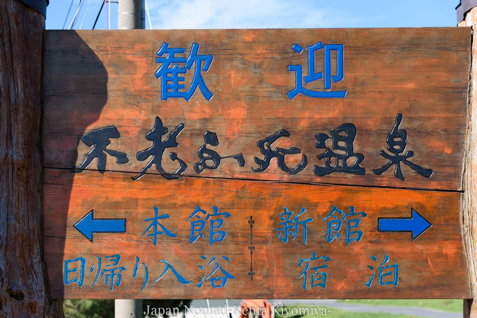 自転車日本一周124日目(不老ふ死温泉)-Japan Nomad (29)