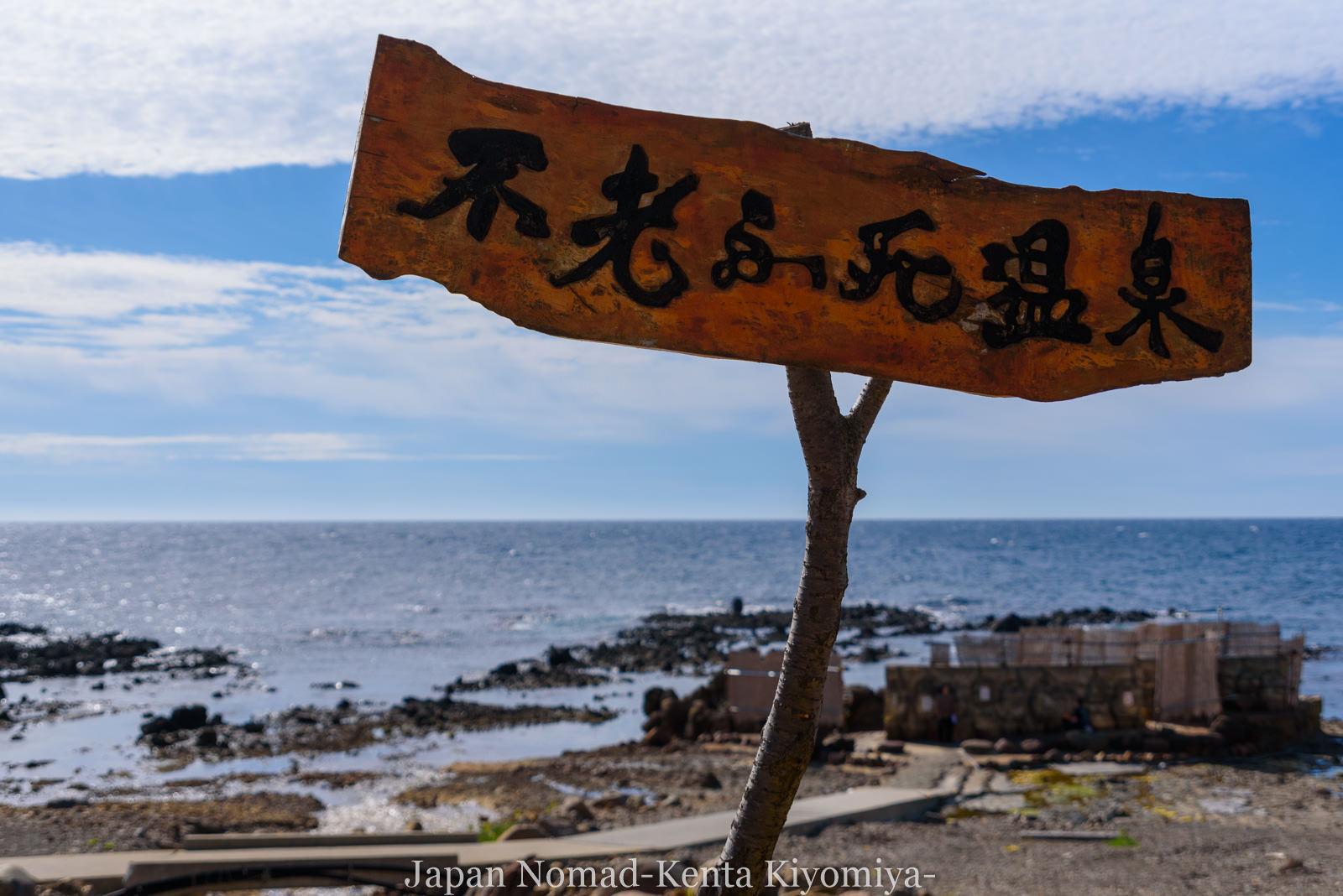 自転車日本一周124日目(不老ふ死温泉)-Japan Nomad (30)