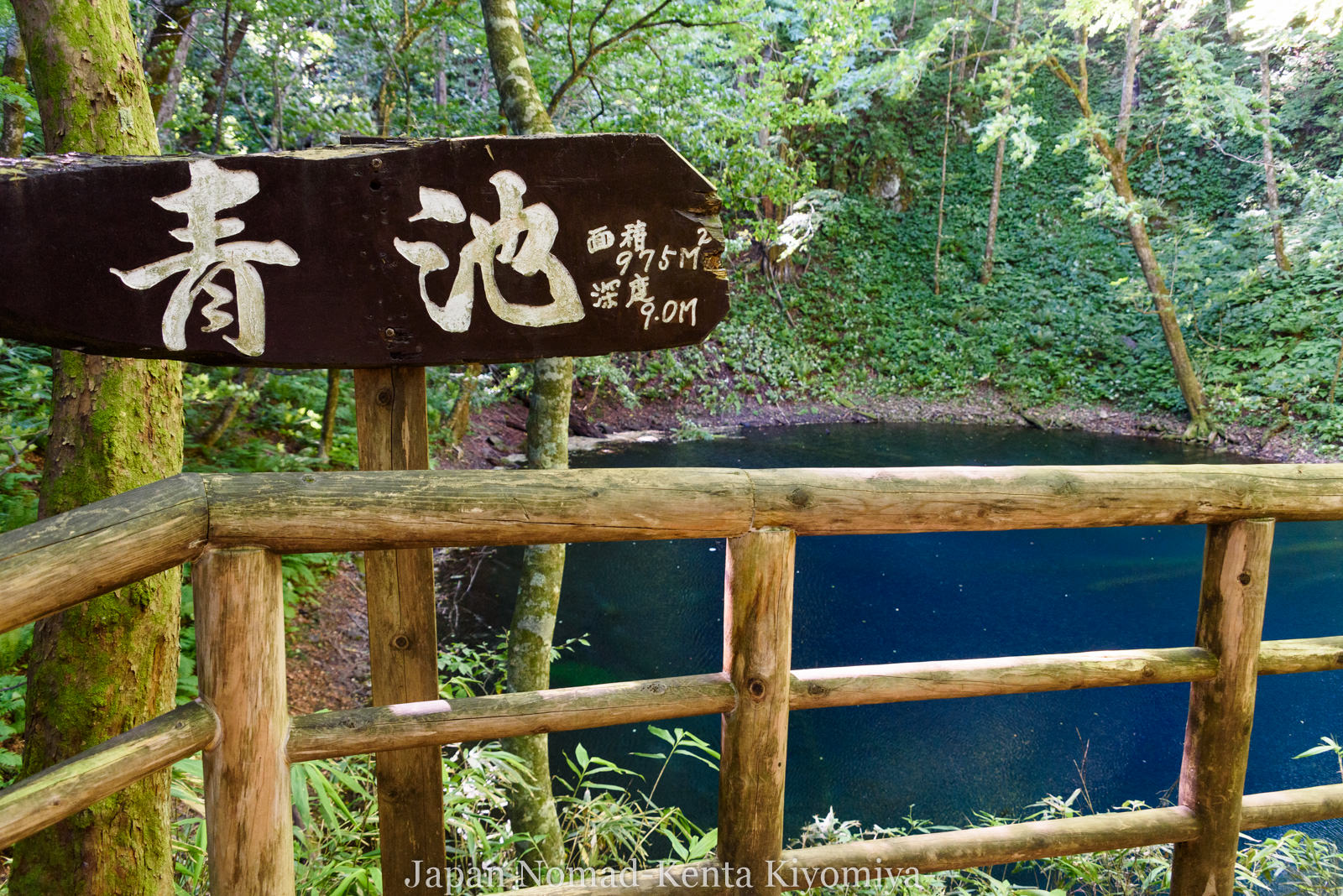 自転車日本一周125日目(白神山地、白神岳)-Japan Nomad (12)