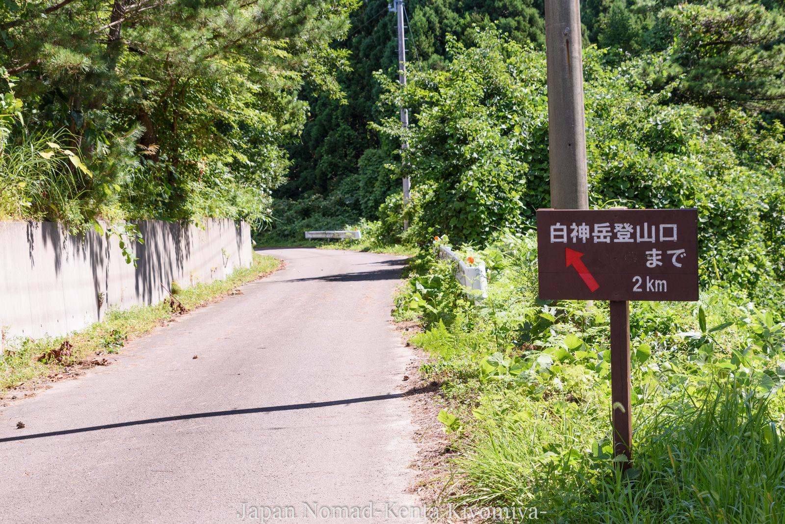 自転車日本一周125日目(白神山地、白神岳)-Japan Nomad (26)