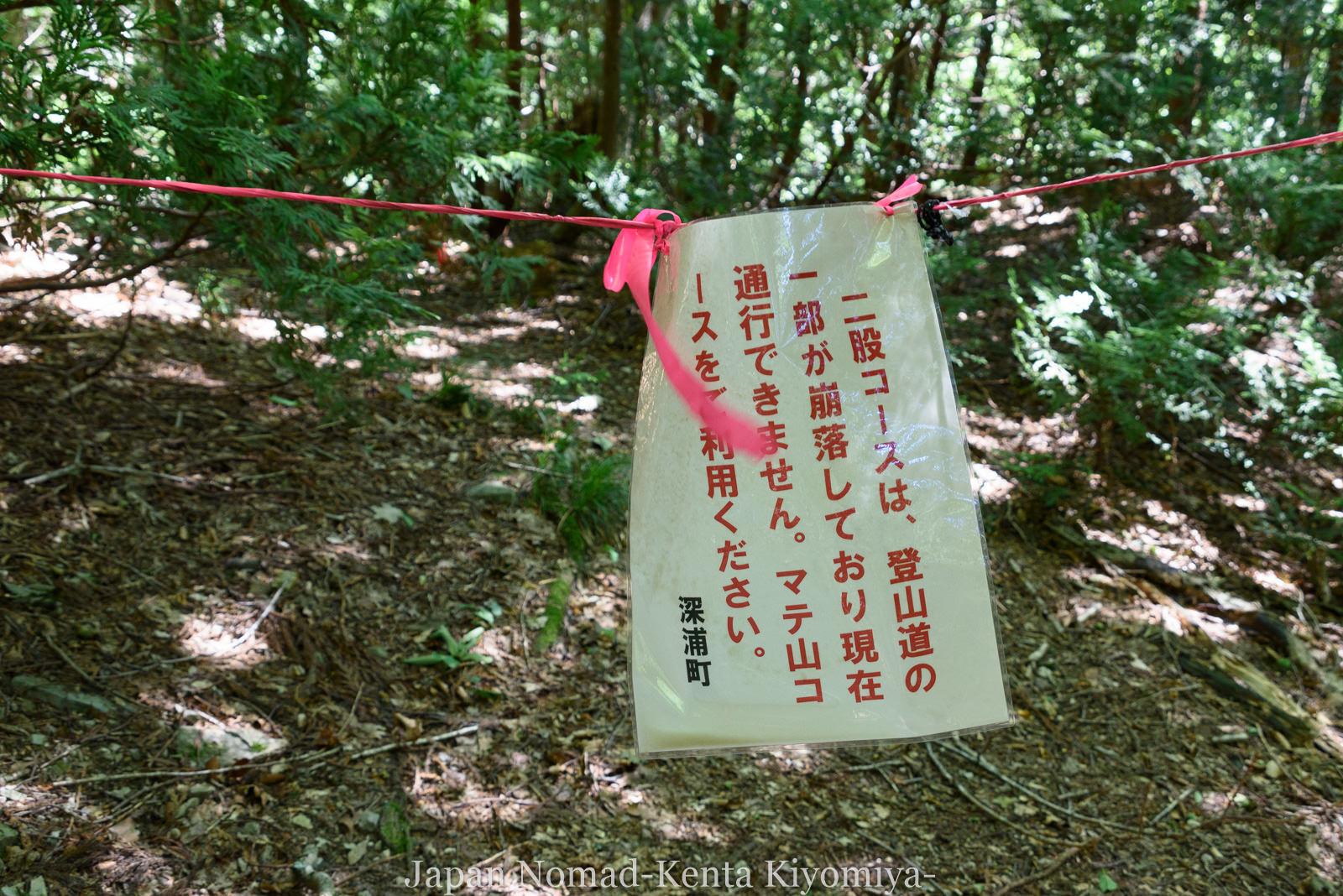 自転車日本一周125日目(白神山地、白神岳)-Japan Nomad (29)