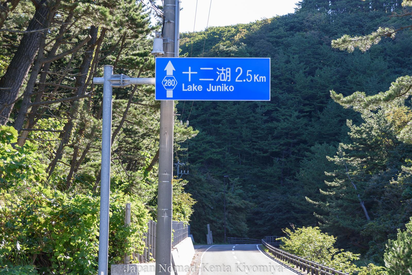 自転車日本一周125日目(白神山地、白神岳)-Japan Nomad (6)