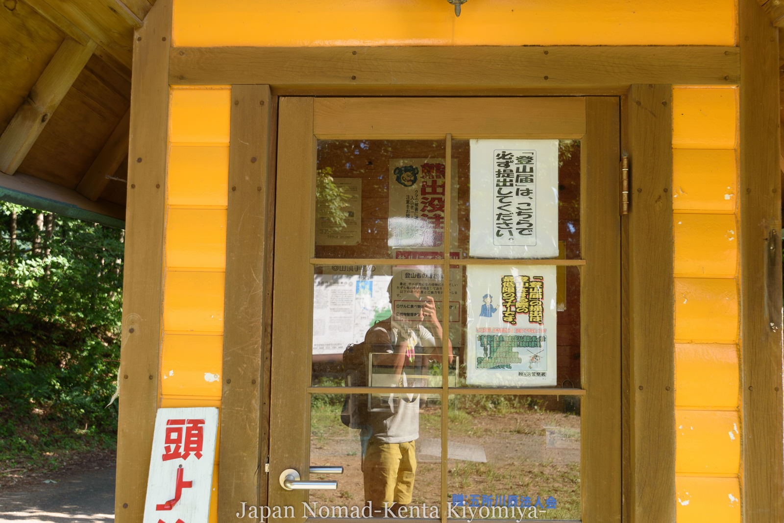 自転車日本一周125日目(白神山地、白神岳)-Japan Nomad (62)