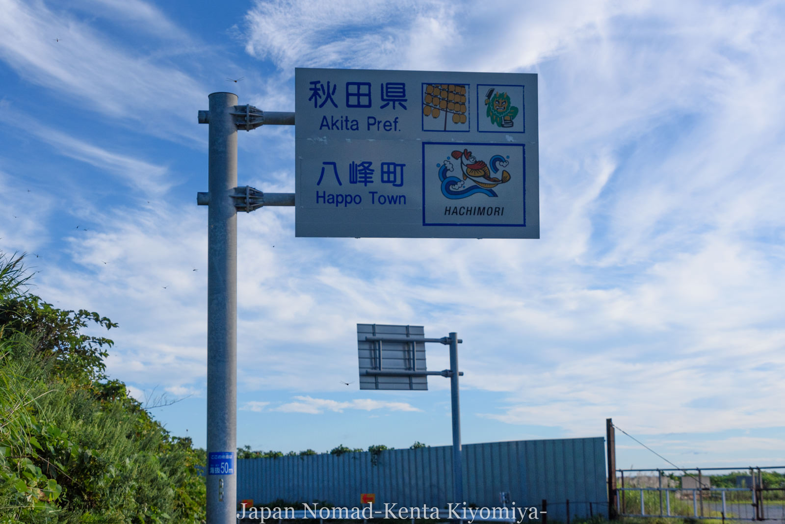 自転車日本一周125日目(白神山地、白神岳)-Japan Nomad (66)