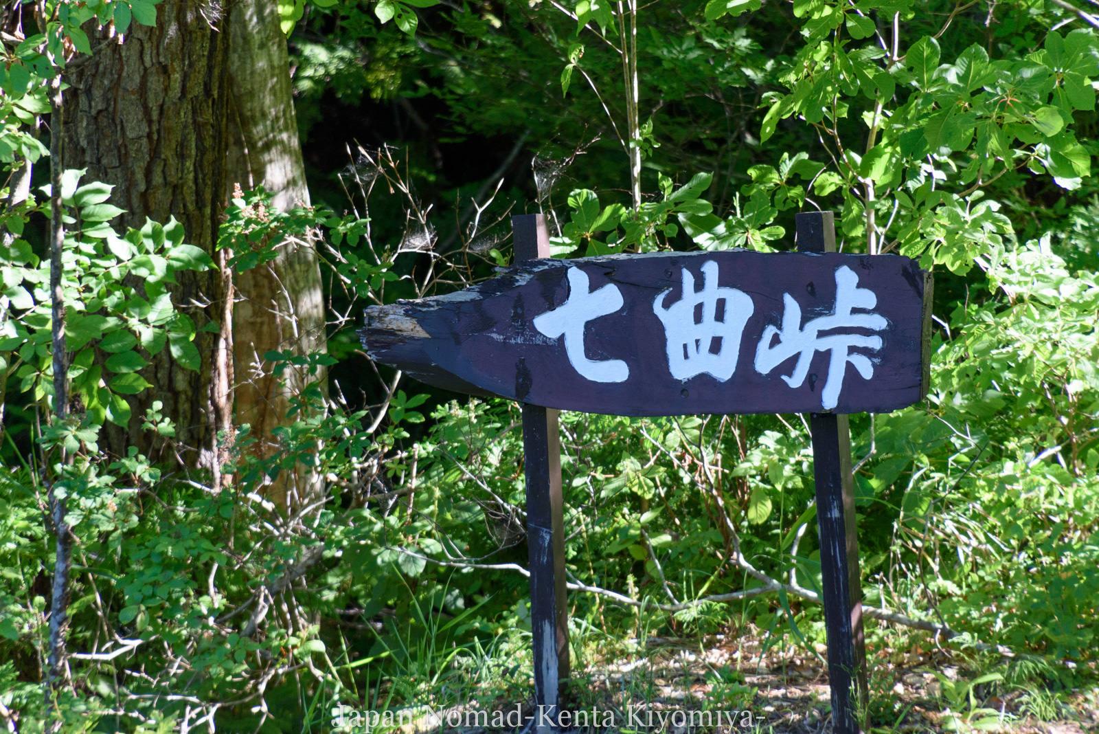 自転車日本一周125日目(白神山地、白神岳)-Japan Nomad (7)