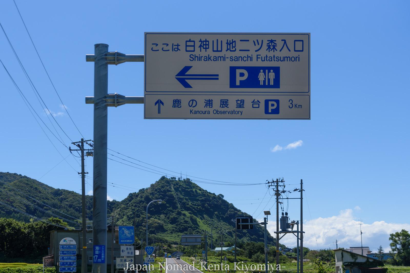 自転車日本一周126日目(台風10合)-Japan Nomad (11)