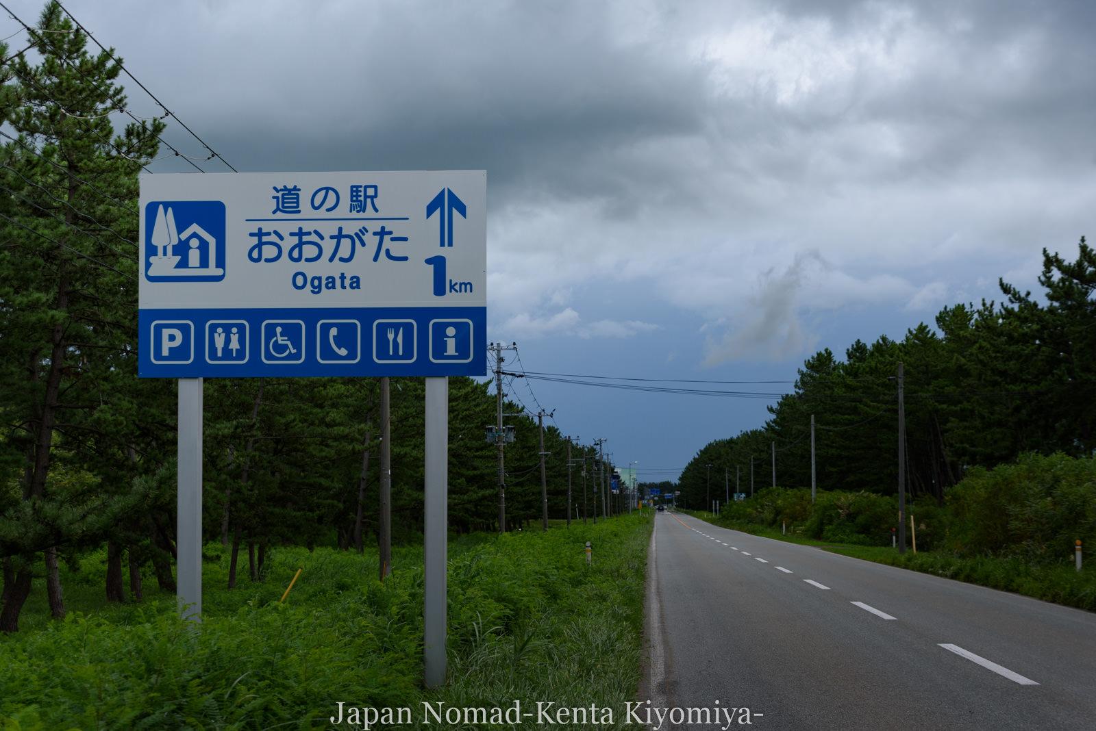 自転車日本一周126日目(台風10合)-Japan Nomad (24)