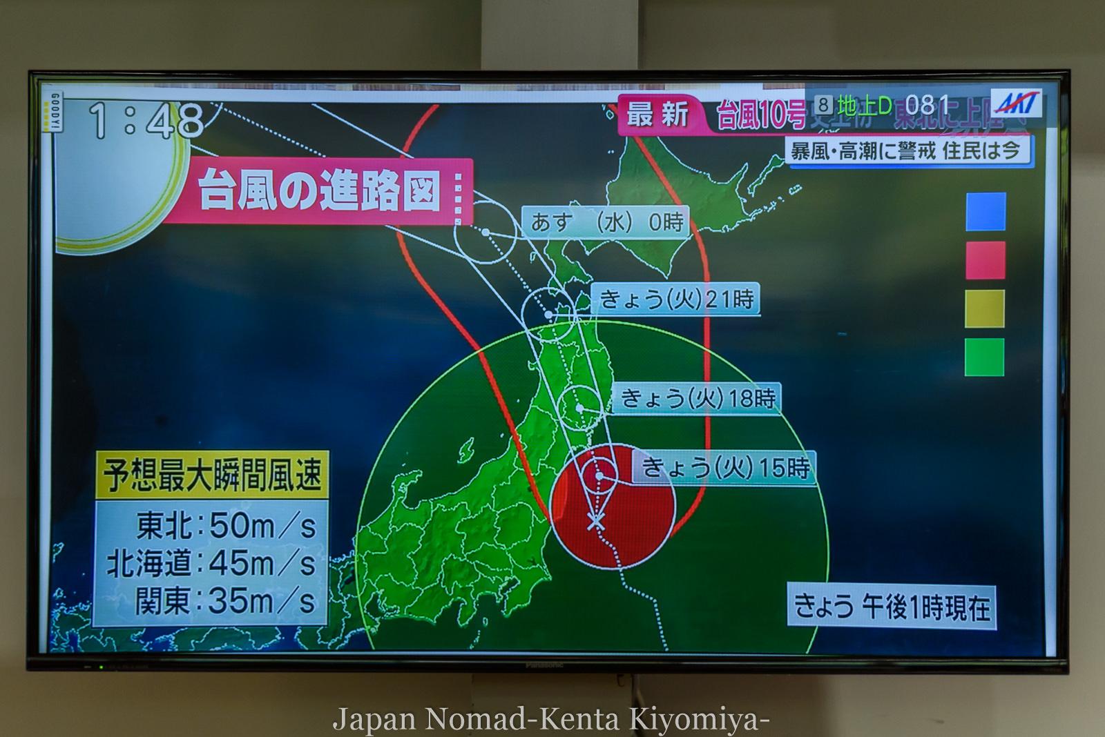 自転車日本一周126日目(台風10合)-Japan Nomad (29)