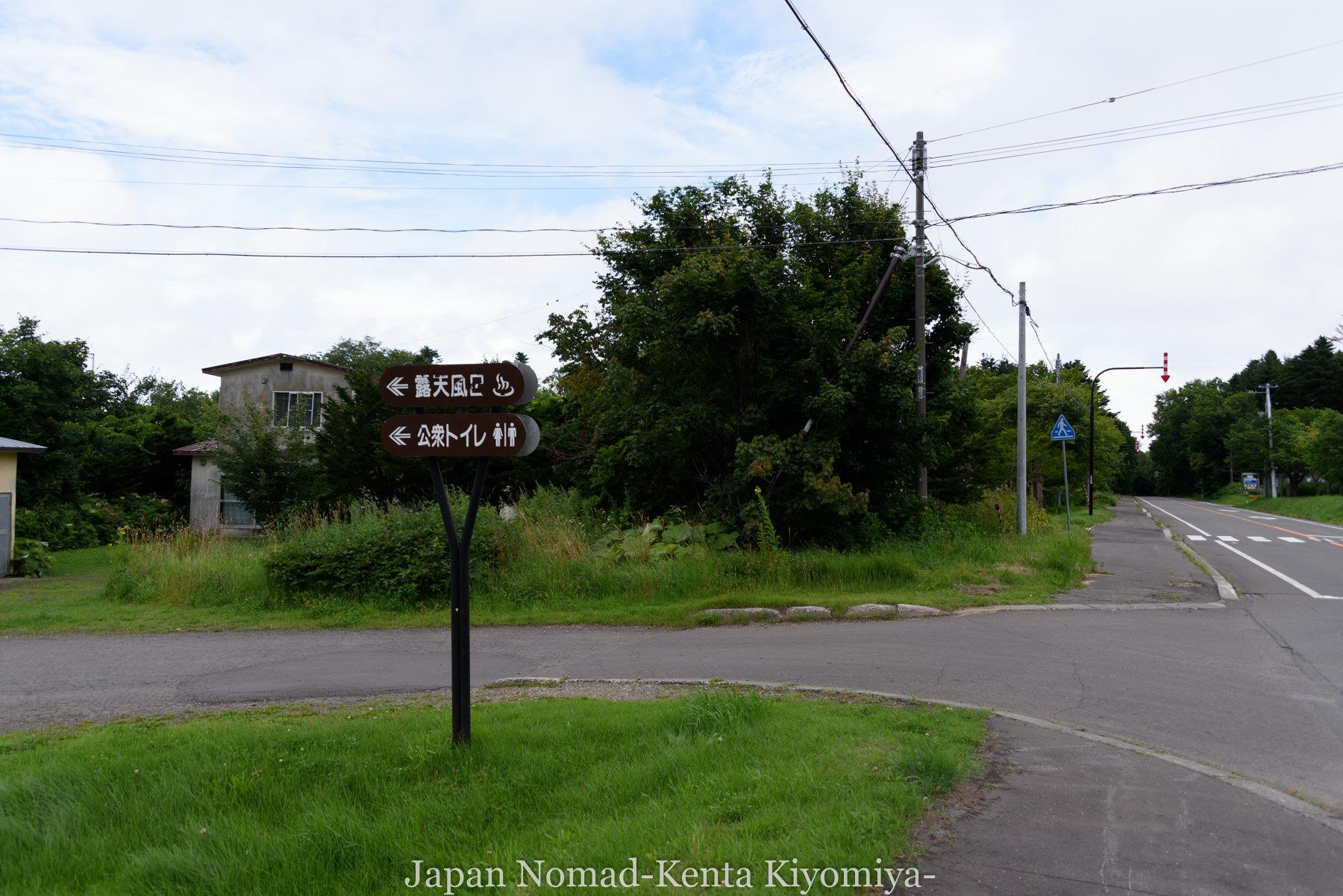 自転車日本一周97日目(コタンの湯)-Japan Nomad (38)