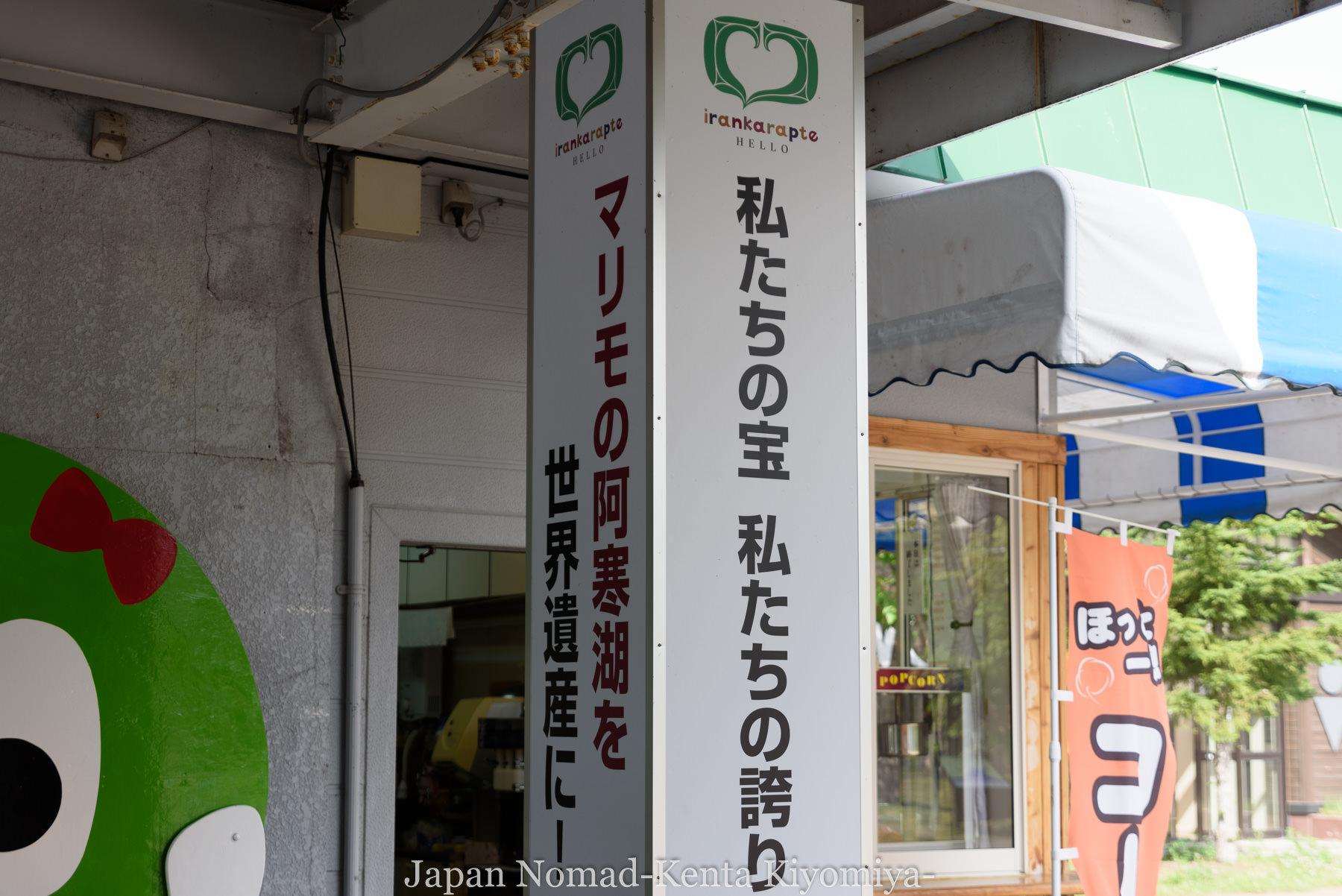 自転車日本一周98日目(阿寒湖、アイヌコタン、まりも)-Japan Nomad (29)