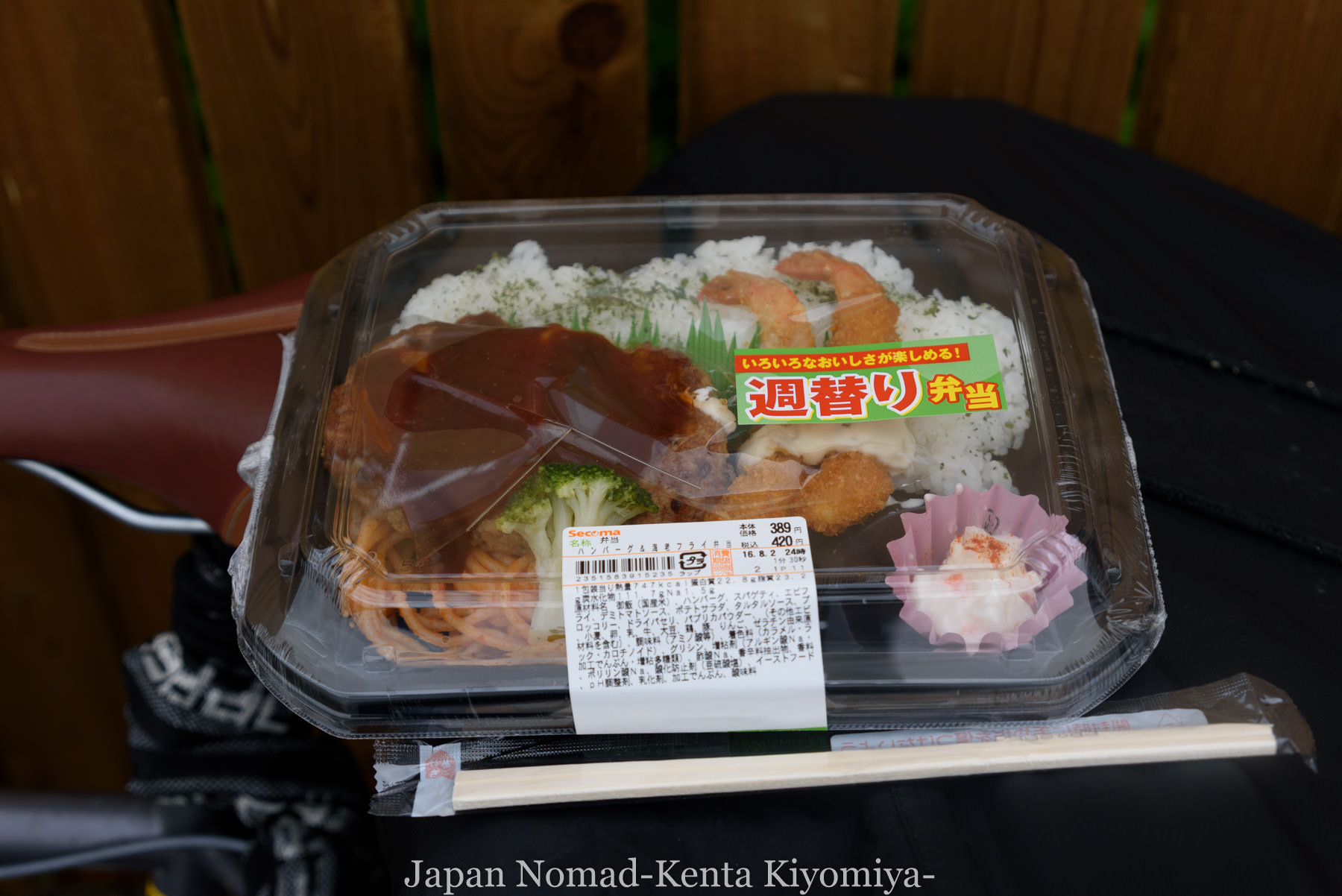自転車日本一周98日目(阿寒湖、アイヌコタン、まりも)-Japan Nomad (4)
