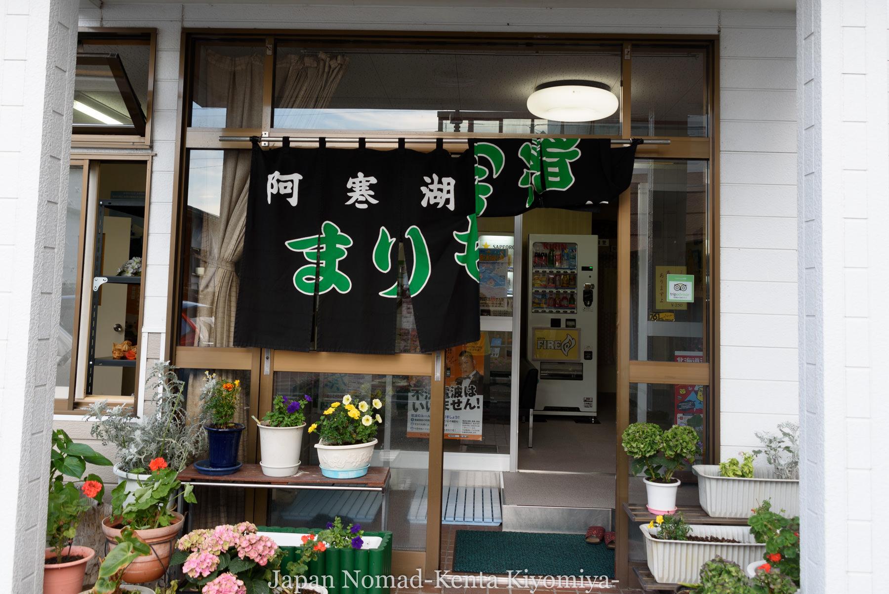 自転車日本一周98日目(阿寒湖、アイヌコタン、まりも)-Japan Nomad (40)
