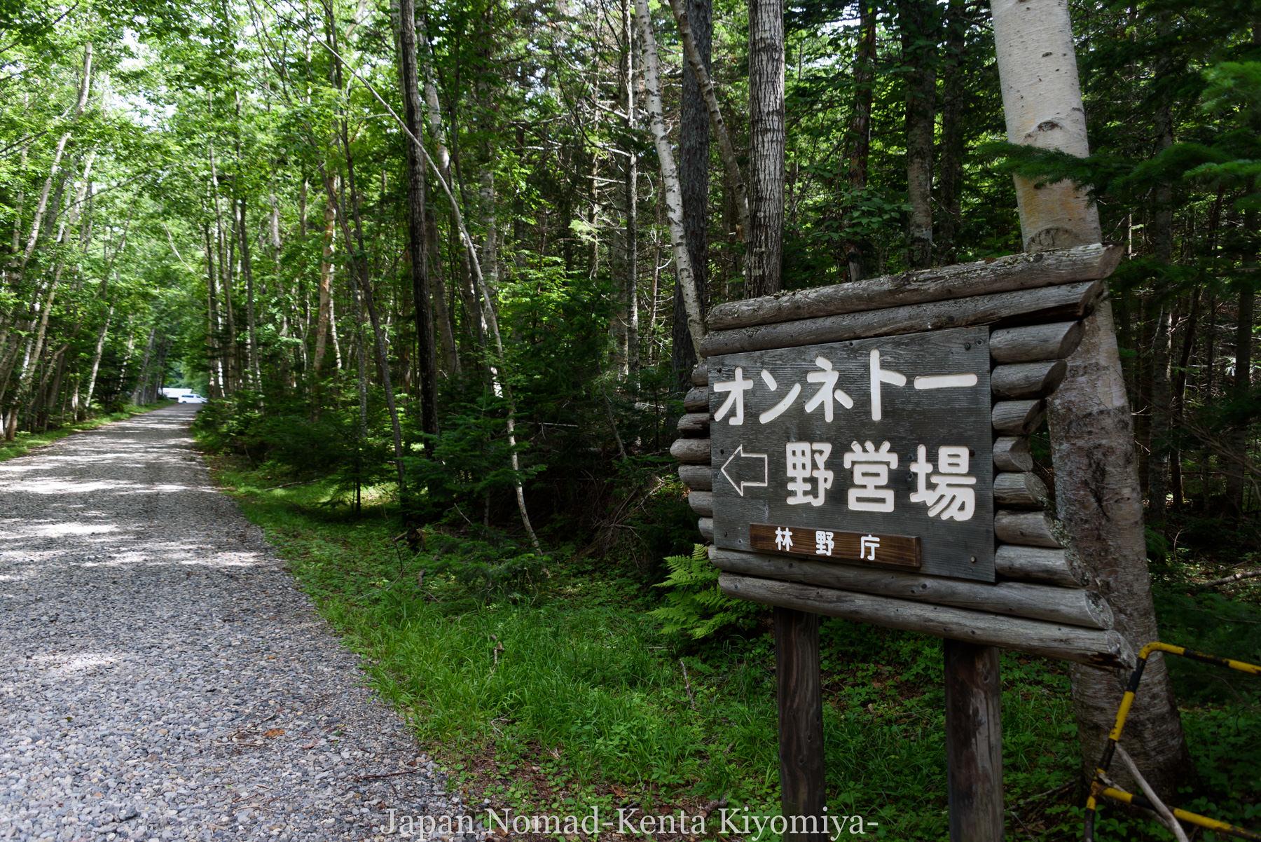 自転車日本一周99日目(オンネトー、雌阿寒岳)-Japan Nomad (10)