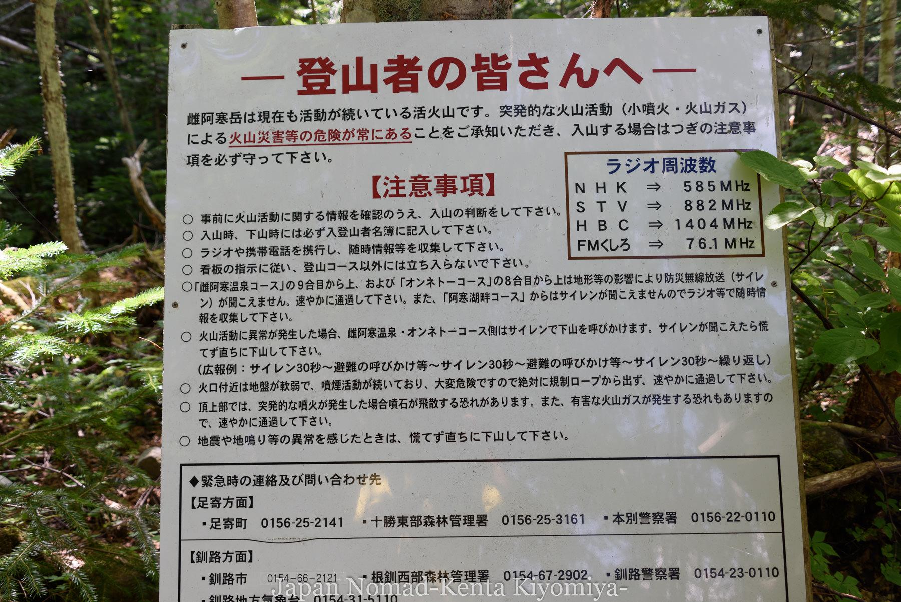 自転車日本一周99日目(オンネトー、雌阿寒岳)-Japan Nomad (15)