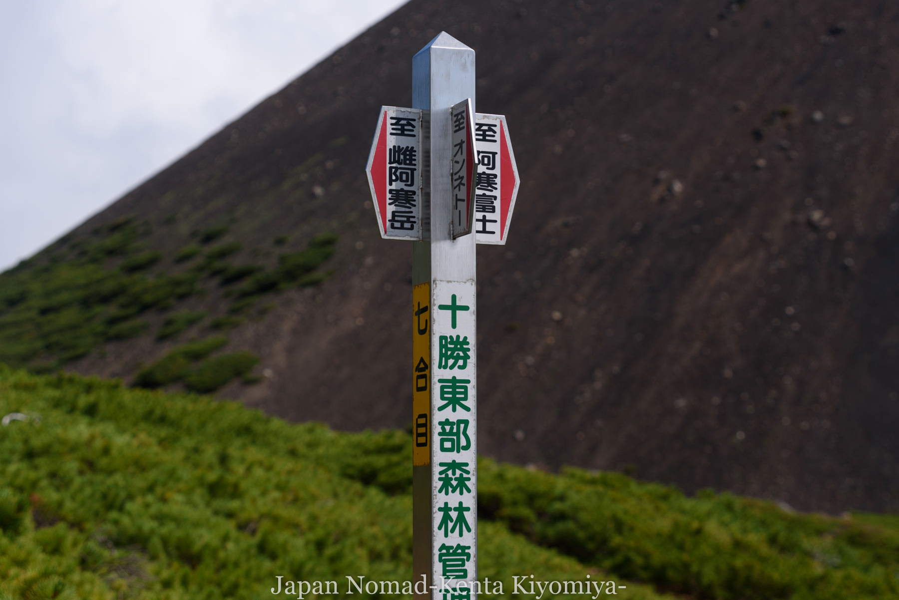 自転車日本一周99日目(オンネトー、雌阿寒岳)-Japan Nomad (25)