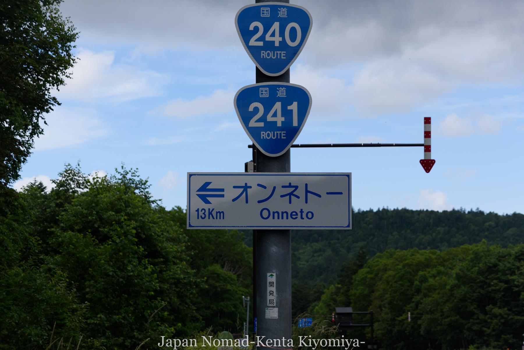 自転車日本一周99日目(オンネトー、雌阿寒岳)-Japan Nomad (3)