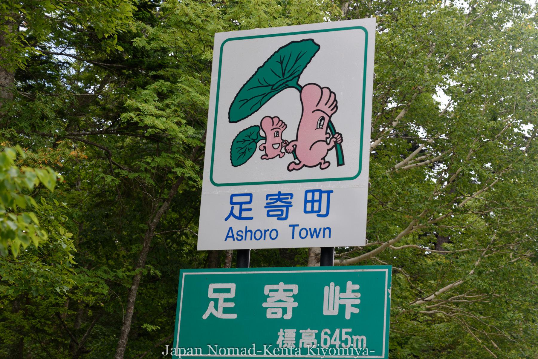 自転車日本一周99日目(オンネトー、雌阿寒岳)-Japan Nomad (5)