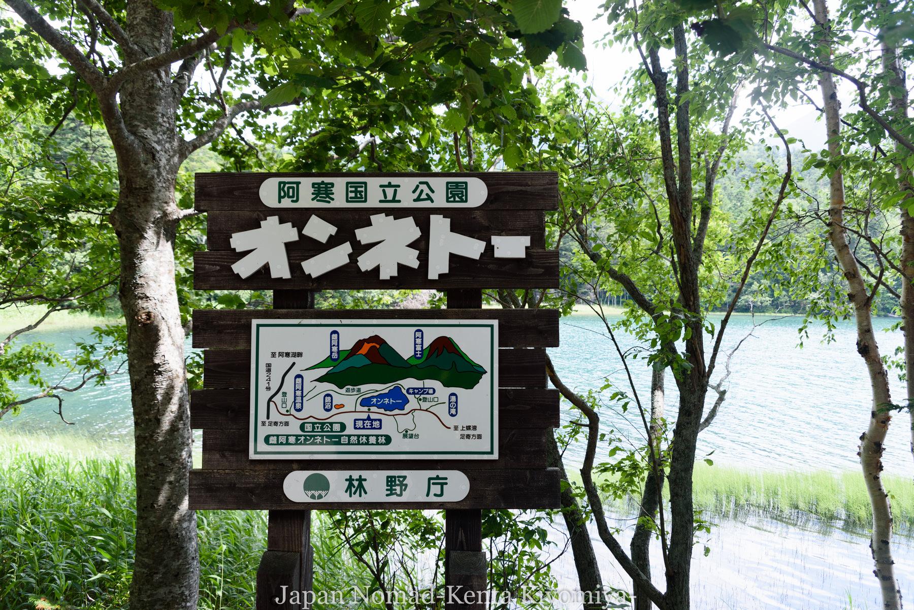 自転車日本一周99日目(オンネトー、雌阿寒岳)-Japan Nomad (8)