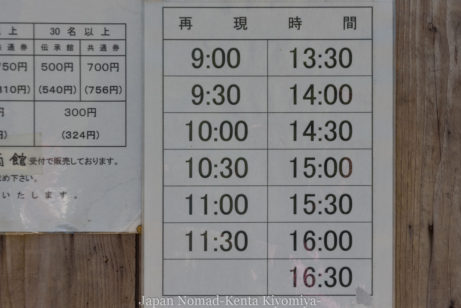 自転車日本一周127日目(なまはげ、ハタハタ丼、寒風山、男鹿半島)-Japan Nomad (22)
