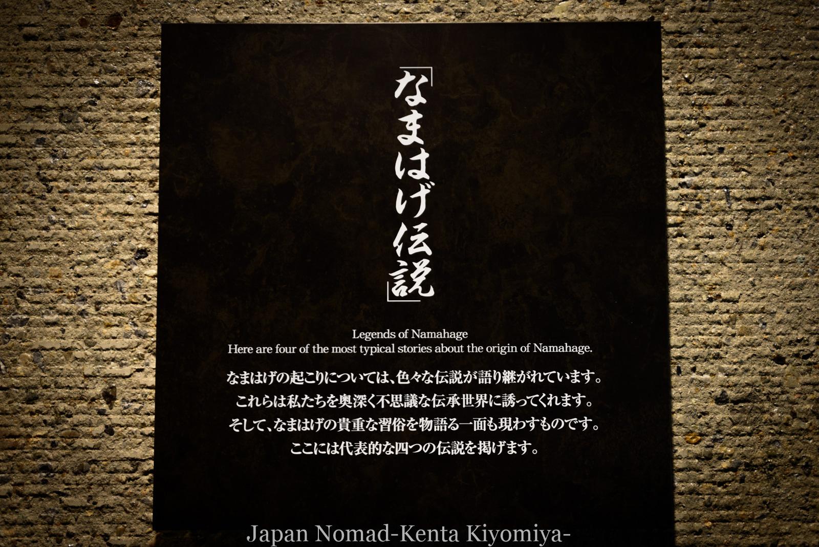 自転車日本一周127日目(なまはげ、ハタハタ丼、寒風山、男鹿半島)-Japan Nomad (24)