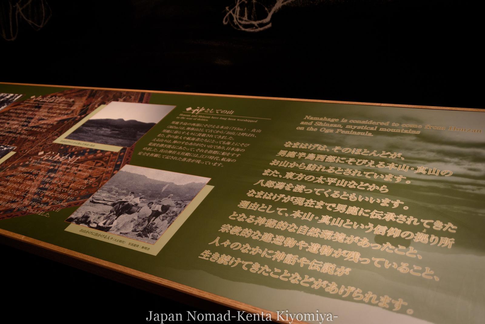 自転車日本一周127日目(なまはげ、ハタハタ丼、寒風山、男鹿半島)-Japan Nomad (26)