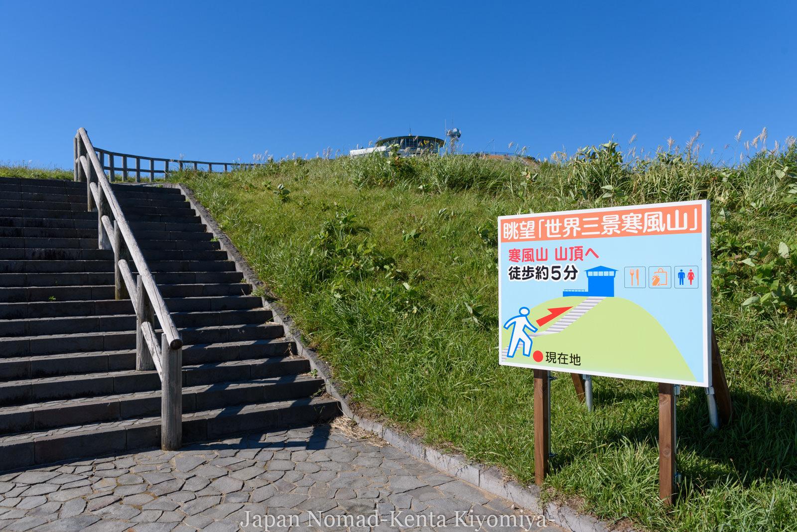 自転車日本一周127日目(なまはげ、ハタハタ丼、寒風山、男鹿半島)-Japan Nomad (35)