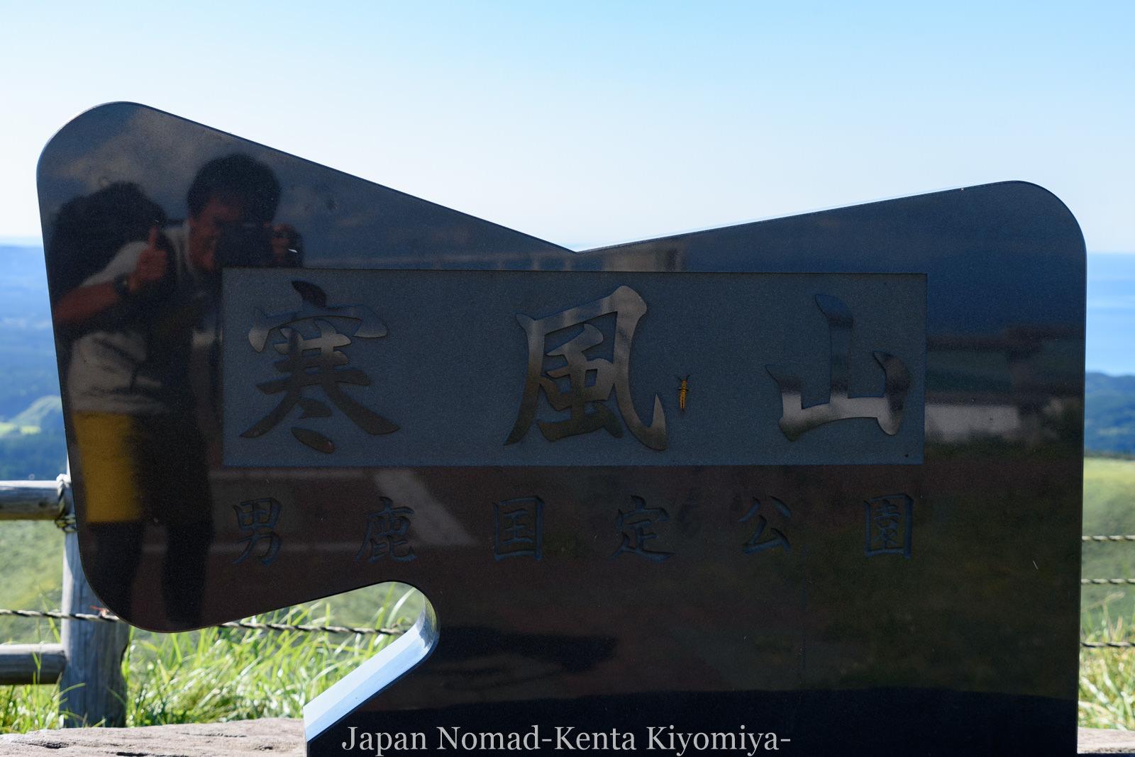 自転車日本一周127日目(なまはげ、ハタハタ丼、寒風山、男鹿半島)-Japan Nomad (36)
