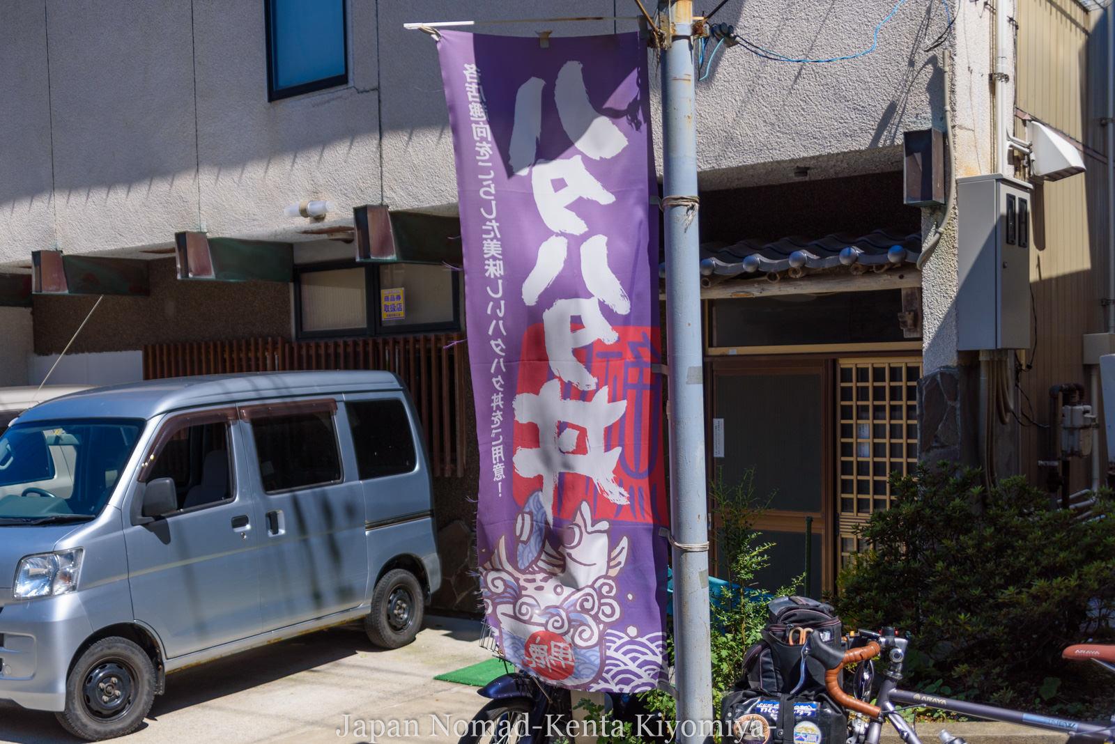 自転車日本一周127日目(なまはげ、ハタハタ丼、寒風山、男鹿半島)-Japan Nomad (27)