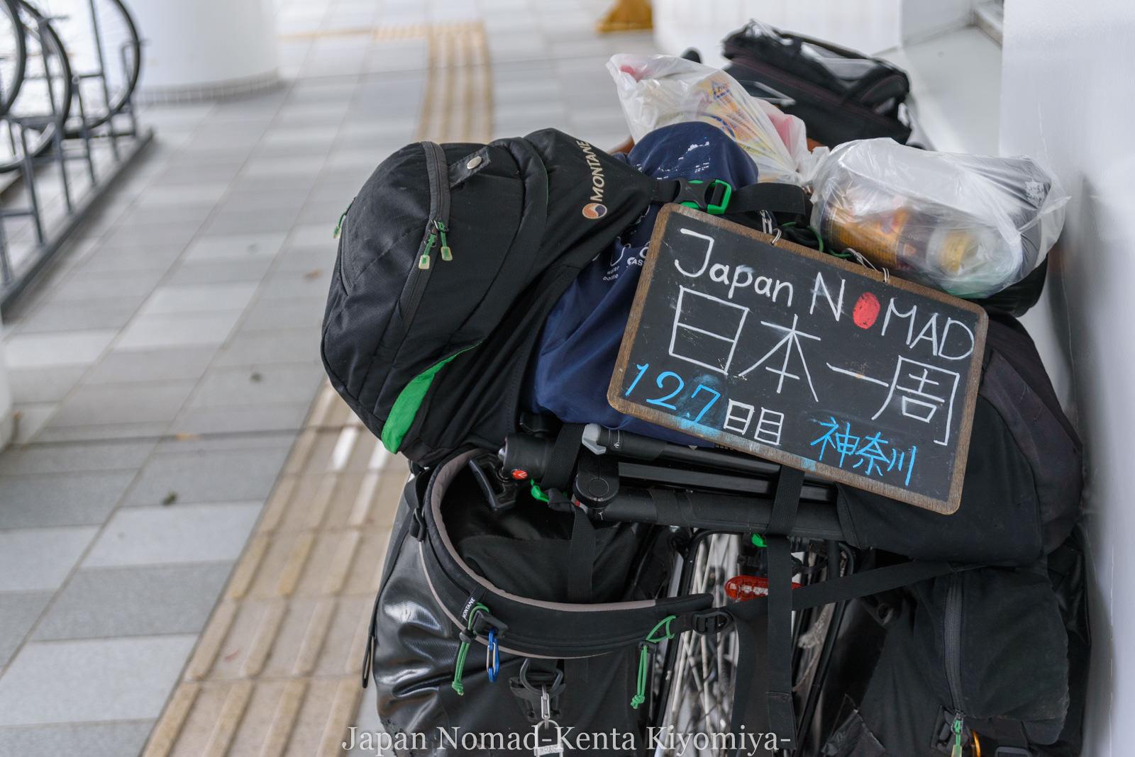 自転車日本一周127日目(なまはげ、ハタハタ丼、寒風山、男鹿半島)-Japan Nomad (3)