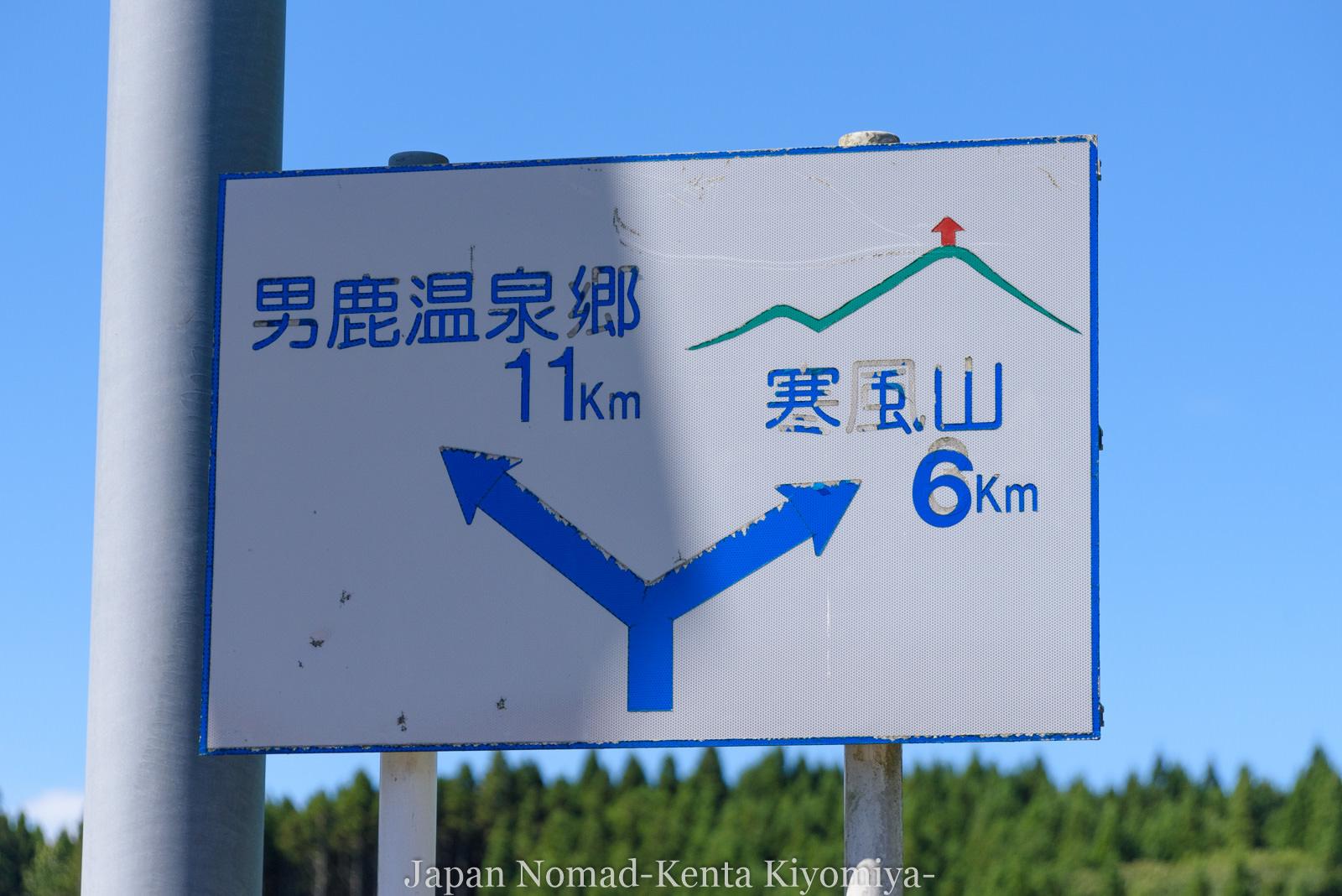 自転車日本一周127日目(なまはげ、ハタハタ丼、寒風山、男鹿半島)-Japan Nomad (32)