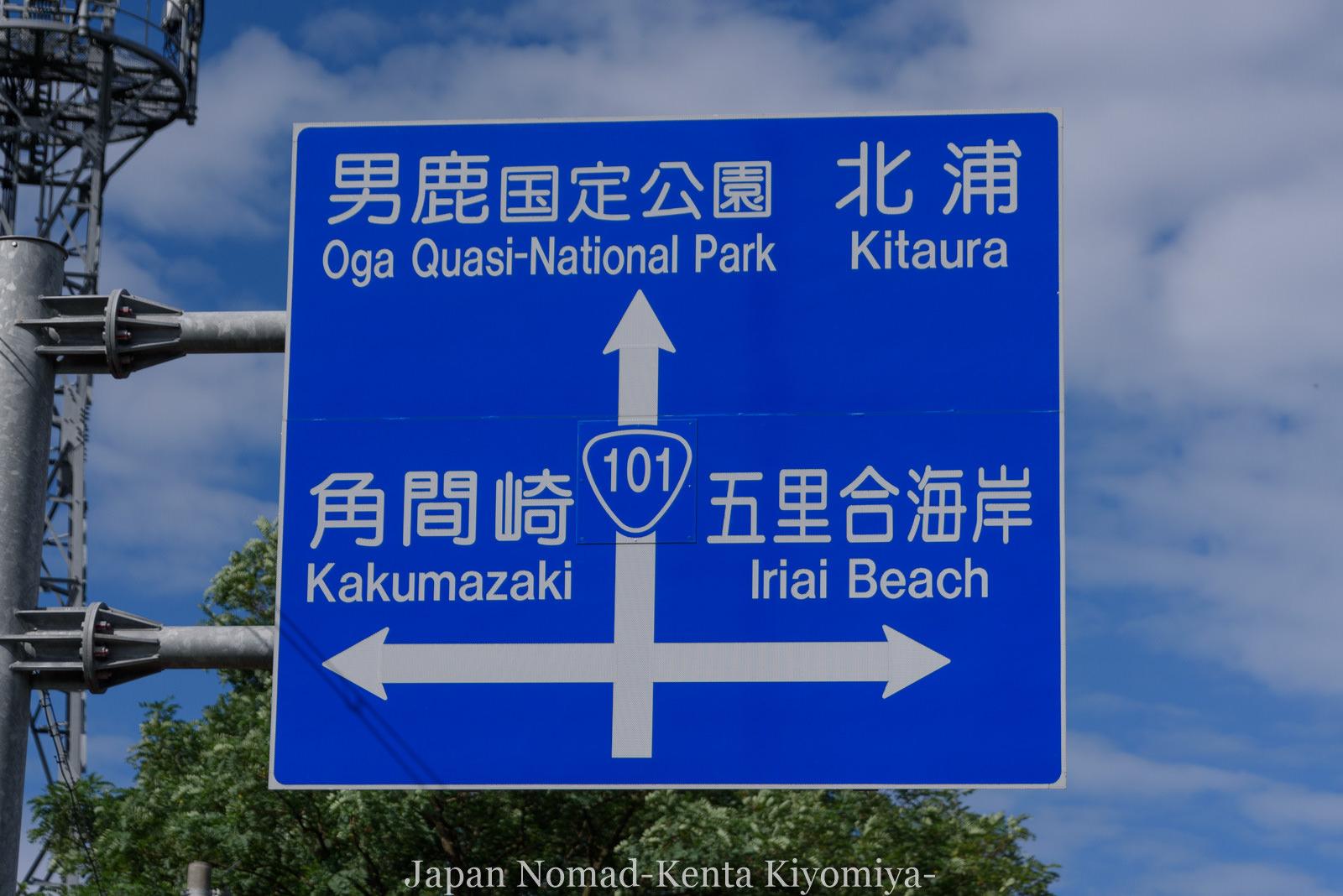 自転車日本一周127日目(なまはげ、ハタハタ丼、寒風山、男鹿半島)-Japan Nomad (4)