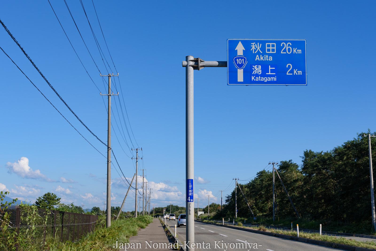 自転車日本一周127日目(なまはげ、ハタハタ丼、寒風山、男鹿半島)-Japan Nomad (40)
